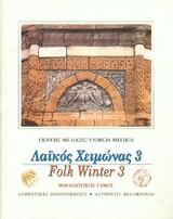 GIORGOS MELIKIS / <br>LAIKOS HEIMONAS NO.3 - FARASIOTIKOS GAMOS - KAPPADOKIAS