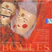 BOULES NAOUSA IMATHIAS / <br>BOULES - (2CD + BOOKLET)