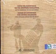 CD Image for HOROI TIS GOUMENISSAS KAI TIS KENTRIKIS MAKEDONIAS ME TIN KOBANIA TOU THANASI SERKOU [HALKINA] (2CD)