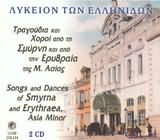 CD Image for TRAGOUDIA KAI HOROI APO SMYRNI ERYTHRAIA M.ASIAS (2CD)