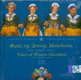 FONES TIS DYTIKIS MAKEDONIAS / <br>AIANI - LEYKOPIGI - SARAKINA (2CD)