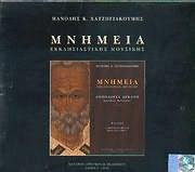 CD image MANOLIS HATZIGIAKOUMIS / MNIMEIA EKKLISIASTIKIS MOUSIKIS - ANTHOLOGIA DEKATI (CD + BOOKLET)