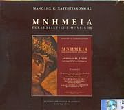 MANOLIS HATZIGIAKOUMIS / <br>MNIMEIA EKKLISIASTIKIS MOUSIKIS - ANTHOLOGIA TRITI (CD + BOOKLET)