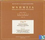 MANOLIS HATZIGIAKOUMIS / <br>MNIMEIA - OKTAIHA MELI KAI SYSTIMATA - TOMOS 18 KAI 19 (2 CD + BOOKLET)