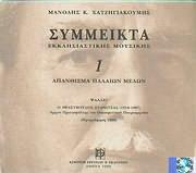 MANOLIS HATZIGIAKOUMIS / <br>SYMMEIKTA EKKLISIASTIKIS MOUSIKIS - APANTHISMA PALAION MELON (CD + BOOKLET)