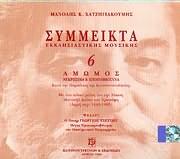 CD image MANOLIS HATZIGIAKOUMIS / SYMMEIKTA EKKLISIASTIKIS MOUSIKIS - AMOMOS NEKROSIMA EPIMNIMOSYNA (CD+BOOKL)