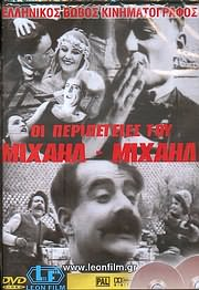 CD image for ELLINIKOS VOVOS KINIMATOGRAFOS / OI PERIPETEIES TOU MIHAIL - MIHAIL (GREEK SILENT FILM) - (DVD VIDEO)