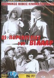 CD image for ELLINIKOS VOVOS KINIMATOGRAFOS / OI PERIPETEIES TOU VILLAR (GREEK SILENT FILM) - (DVD VIDEO)