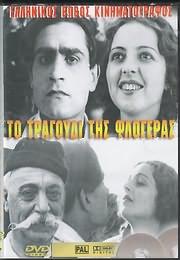CD image for ΕΛΛΗΝΙΚΟΣ ΒΩΒΟΣ ΚΙΝΗΜΑΤΟΓΡΑΦΟΣ / ΤΟ ΤΡΑΓΟΥΔΙ ΤΗΣ ΦΛΟΓΕΡΑΣ (1930) - (DVD VIDEO)