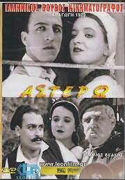 CD image for ELLINIKOS VOVOS KINIMATOGRAFOS / ASTERO (1929) - (DVD VIDEO)