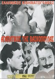 CD image for ELLINIKOS VOVOS KINIMATOGRAFOS / O AGAPITIKOS TIS VOSKOPOULAS (1932) - (DVD VIDEO)