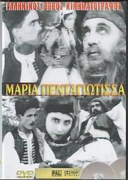 CD image for ELLINIKOS VOVOS KINIMATOGRAFOS / MARIA PENTAGIOTISSA (1929) - (DVD VIDEO)