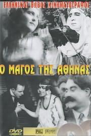 CD image for ΕΛΛΗΝΙΚΟΣ ΒΩΒΟΣ ΚΙΝΗΜΑΤΟΓΡΑΦΟΣ / Ο ΜΑΓΟΣ ΤΗΣ ΑΘΗΝΑΣ (1931) - (DVD VIDEO)