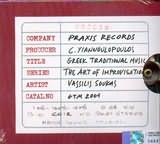 CD image ΒΑΣΙΛΗΣ ΣΟΥΚΑΣ / THE ART OF IMPROVISATION / GREEK TRADITIONAL MUSIC