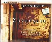 CD image ROSS DALY / ΣΥΝΑΥΓΕΙΑ