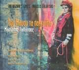MANOLIS GALIATSOS / <br>TOU MAGOU TA PAIHNIDIA [ZERVOUDAKIS - KANA - NEGKA - SPYROPOULOU