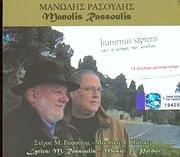 CD image MANOLIS RASOULIS / HUMMUS SAPIENS KAI I MNIMI TON KYKLON [STIHOI M. RASOULI MOUSIKI G.POLIKER]