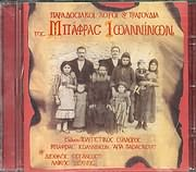 CD image for PONTOS - BAFRA / PARADOSIAKOI HOROI KAI TRAGOUDIA TIS BAFRAS IOANNINON