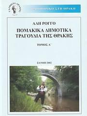 CD image for POMAKOHORIA / POMAKIKA DIMOTIKA TRAGOUDIA TIS THRAKIS (ALI ROGGO) (VIVLIO+CD)