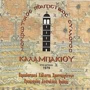 CD image for MORFOTIKOS POL. SYLLOGOS KALABAKIOU / PARADOSIAKA KALANTA HRISTOUGENNON KRYONERIOU ANATOLIKIS THRAKIS