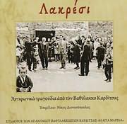 CD image KARDITSA / LAKRESI - ANTIFONIKA TRAGOUDIA APO TON VATHYLAKKO KARDITSAS