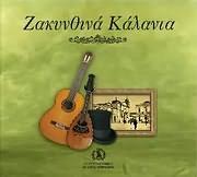 CD image for ZAKYNTHOS / ZAKYNTHINA KALANTA