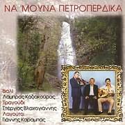 CD Image for AGRAFA / NA MOUNA PETROPERDIKA - TRAGOUDIA APO TO PETRILO KARDITSAS
