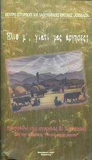CD Image for KARDITSA / ILIO M GIATI MAS ARGISES - TRAGOUDIA TIS AGROTIAS N. KARDITSAS (2CD)