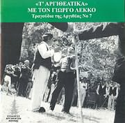 ARGITHEA / T ARGITHEATIKA ME TON GIORGO LEKKO - TRAGOUDIA TIS ARGITHEAS NO.7 (2CD)