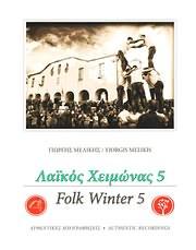 CD Image for ΓΙΩΡΓΗΣ ΜΕΛΙΚΗΣ / ΛΑΙΚΟΣ ΧΕΙΜΩΝΑΣ ΝΟ.5