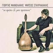 CD image GIORGOS MANOLAKIS - MITSOS STAYRAKAKIS / TA PREPEI DE MOU PREPOUNE
