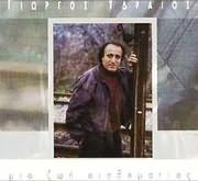CD image for GIORGOS YDRAIOS / MIA ZOI AISTHIMATIAS