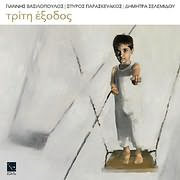 CD Image for GIANNIS VASILOPOULOS - SPYROS PARASKEYAKOS - DIMITRA SELEMIDOU / TRITI EXODOS