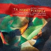 CD image for ΒΑΓΓΕΛΗΣ ΤΖΕΡΕΤΑΣ / ΤΑ ΗΛΕΚΤΡΙΧΟΡΔΑ