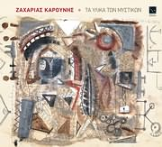 CD image ZAHARIAS KAROUNIS / TA YLIKA TON MYSTIKON (SYMMETEHEI I ARETI KETIME)
