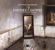 CD Image for STAYROS XARHAKOS / 7 ELEGEIES KAI SATIRES GIA FONI KAI PIANO (M. ELEYTHERIOU, GKONIS, NIKOLAKOPOULOU)