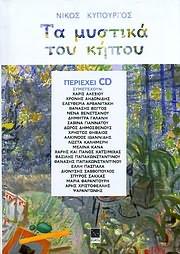 CD image for ΝΙΚΟΣ ΚΥΠΟΥΡΓΟΣ / ΤΑ ΜΥΣΤΙΚΑ ΤΟΥ ΚΗΠΟΥ (CD + ΒΙΒΛΙΟ)