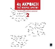 CD image 4I AKROASI TIS MIKRIS ARKTOU NO.2 - MIA PROTASI TOU PARASKEYA KARASOULOU - (DIAFOROI - VARIOUS)