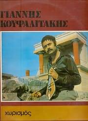 CD image for ΓΙΑΝΝΗΣ ΚΟΥΦΑΛΙΤΑΚΗΣ / ΧΩΡΙΣΜΟΣ (VINYL)