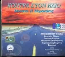 CD image MARAKAKIS / KONTRA STON ILIO