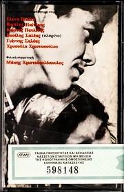 MC Cassette image OI DIKOI MAS TSIGGANOI / ZONTANI IHOGRAFISI STO METRO (MC)