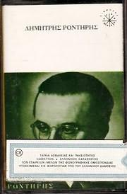 MC Cassette image DIMITRIS RONTIRIS / THEATRO DIMITRIS RONTIRIS (MC)