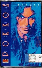 MC Cassette image STELIOS ROKKOS / AGERAS (MC)