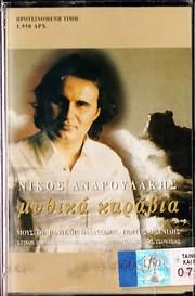 MC Cassette image NIKOS ANDROULAKIS / MYTHIKA KARAVIA (MC)