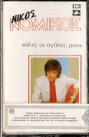 MC Cassette image NIKOS NOMIKOS / OLES OI AGAPES MOU (MC)