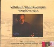 CD image MANOLIS DIMITRIANAKIS / I KARDIA TOU MAGKA / 18 ELLINIKA TRAGOUDIA GIA BOUZOUKI KITHARA BAGLAMA AKORN.