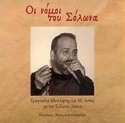 CD image for SOLONAS LEKKAS / OI NOMOI TOU SOLONA - TRAGOUDIA MYTILINIS KAI MIKRAS ASIAS