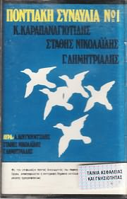MC Cassette image PONTIAKI SYNAYLIA NO.1 / K. KARAPANAGIOTIDIS - STATHIS NIKOLAIDIS - G. DIMITRIADIS (MC)