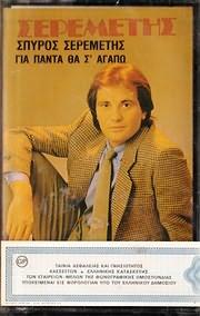 MC Cassette image SPYROS SEREBETIS / GIA PANTA THA S AGAPO