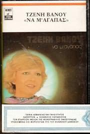 MC Cassette image TZENI VANOU / NA M AGAPAS (MC)